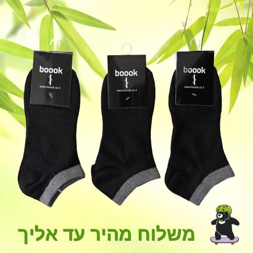 מארז 3 גרביים נושמיםBoook  מבד במבוק ייחודי – גרבי חצי לשמירה על רגליים יבשות וקרירות גם בקיץ