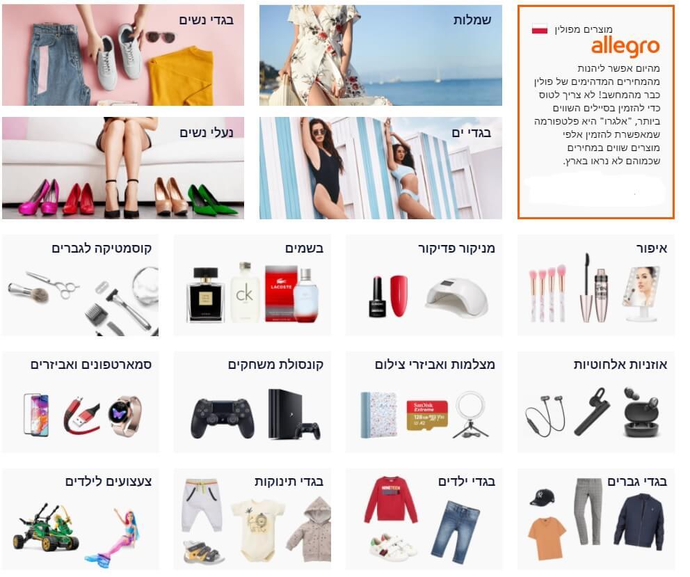 עמוד ראשי בעברית של הקניון האינטרנטי אלגרו Allegro באתר הקניות הישראלי זיפי