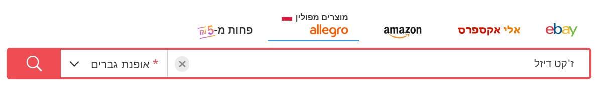חיפוש ז'קט דיזל בשורת החיפוש של קניון האינטרנט אלגרו Allegro